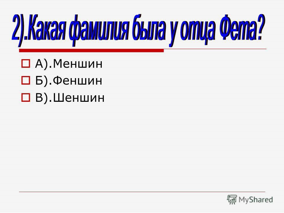 А).Меншин Б).Феншин В).Шеншин