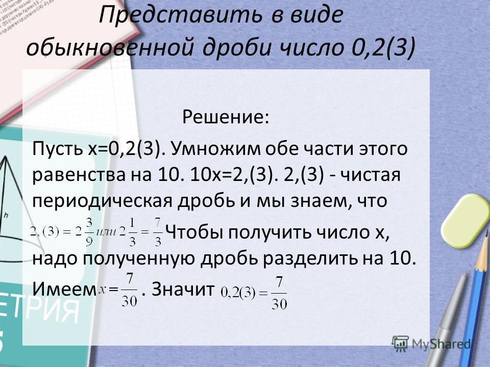 А что если «преобразовать» смешанную периодическую дробь так, чтобы она стала чистой, а для чистой периодической дроби правило выведено. Для этого я рассмотрела задачу 425(Д)