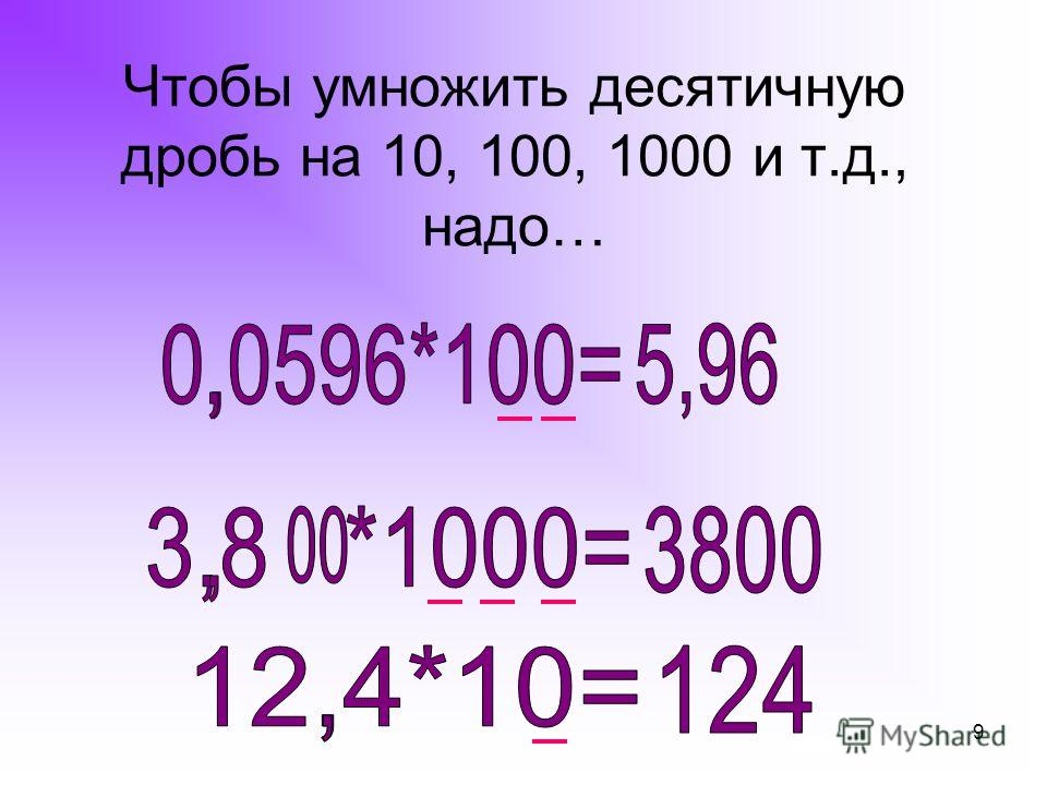 8 0,9267810=9,2678 0,92678100=92,678 0,926781000=926,78 0,9267810000=9267,8