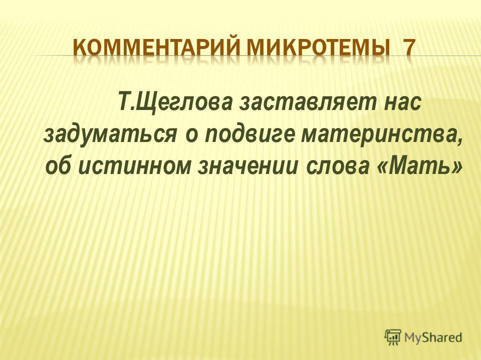 Т.Щеглова заставляет нас задуматься о подвиге материнства, об истинном значении слова «Мать»