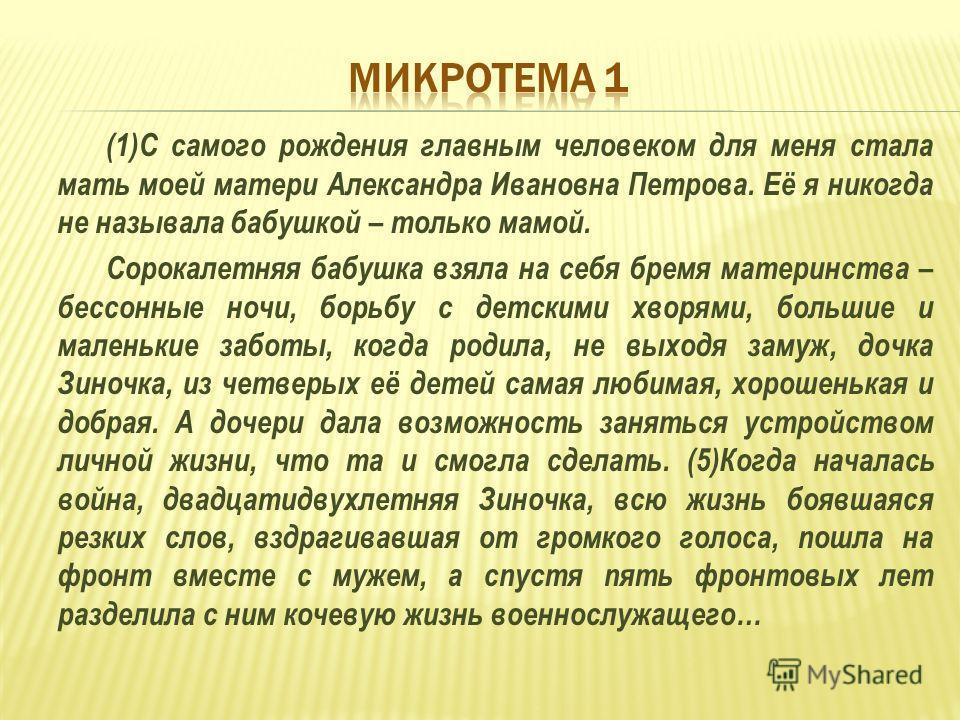 (1)С самого рождения главным человеком для меня стала мать моей матери Александра Ивановна Петрова. Её я никогда не называла бабушкой – только мамой. Сорокалетняя бабушка взяла на себя бремя материнства – бессонные ночи, борьбу с детскими хворями, бо