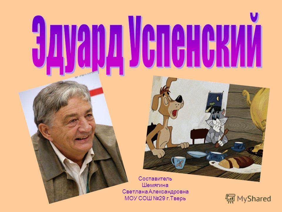 Составитель Шемягина Светлана Александровна МОУ СОШ 29 г.Тверь