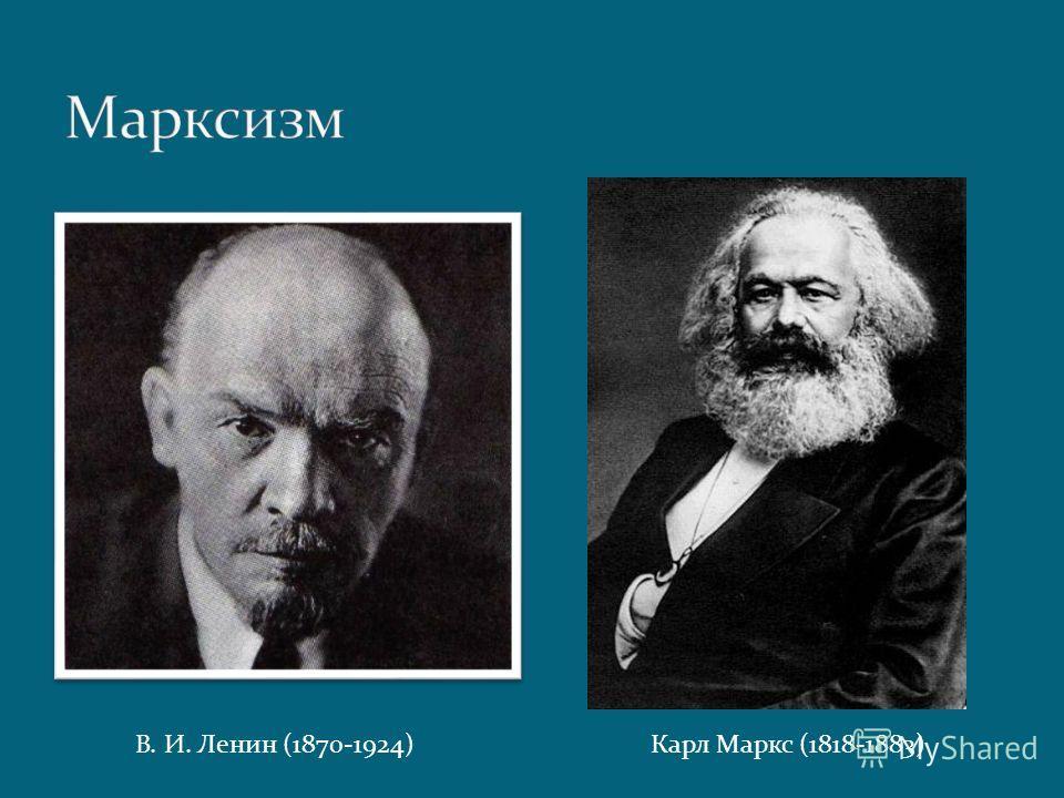 В. И. Ленин (1870-1924)Карл Маркс (1818-1883)