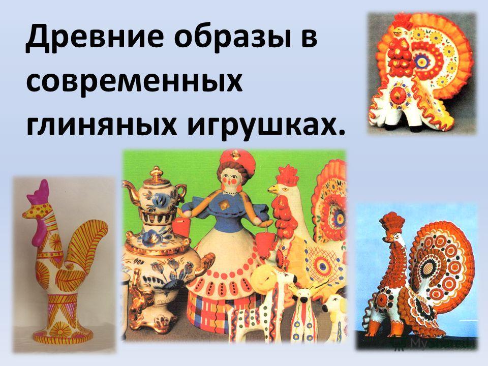 Древние образы в современных глиняных игрушках.