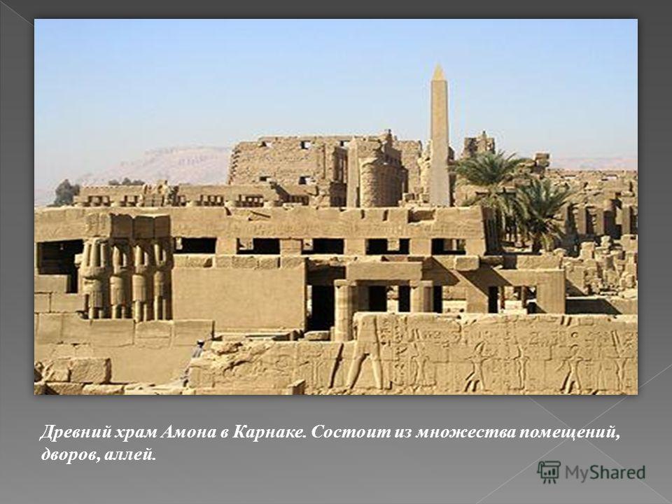 Древний храм Амона в Карнаке. Состоит из множества помещений, дворов, аллей.