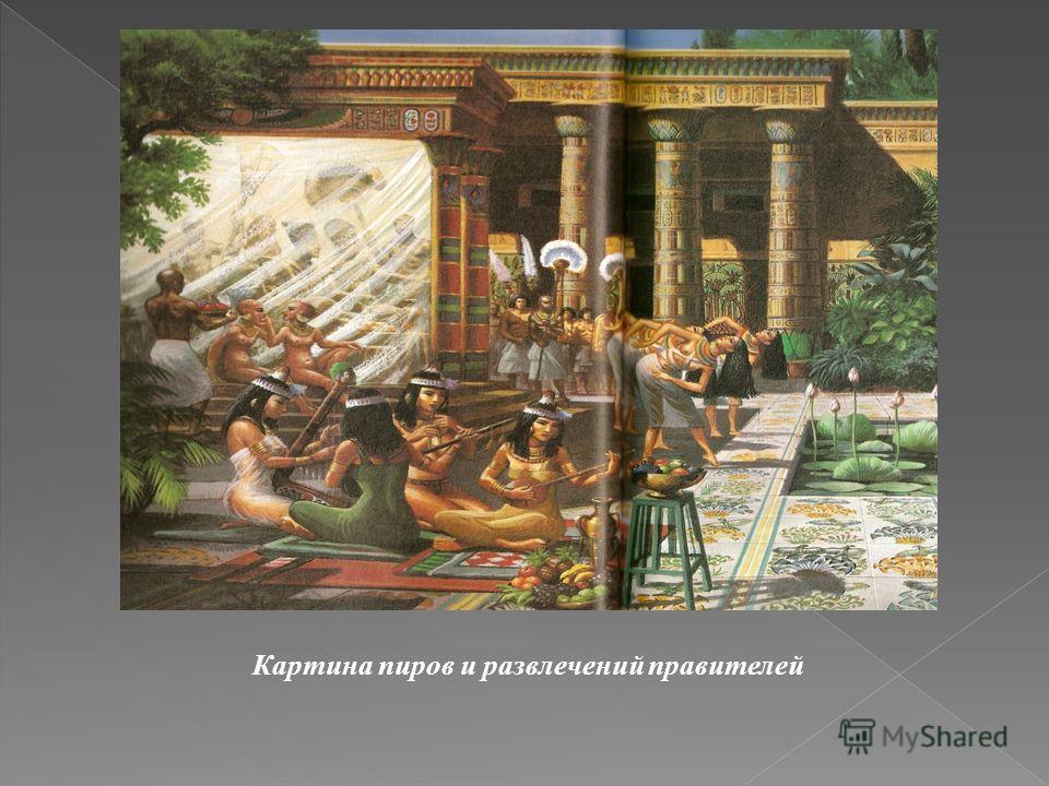 Картина пиров и развлечений правителей