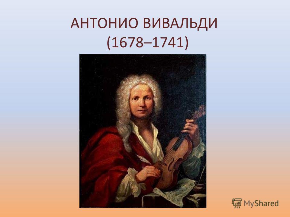 АНТОНИО ВИВАЛЬДИ (1678–1741)