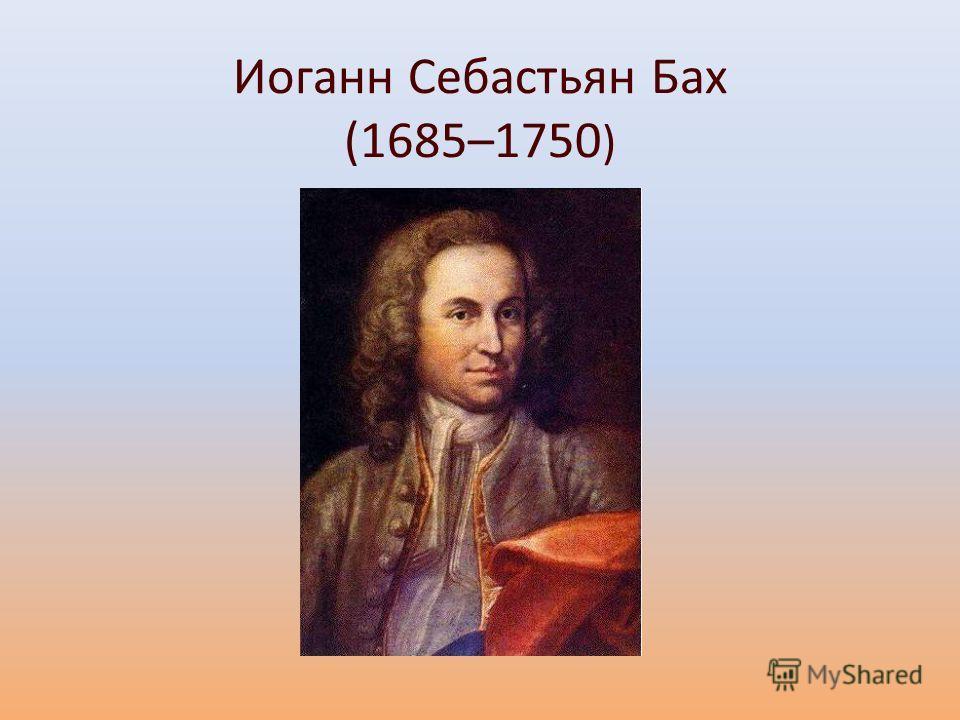 Иоганн Себастьян Бах (1685–1750 )