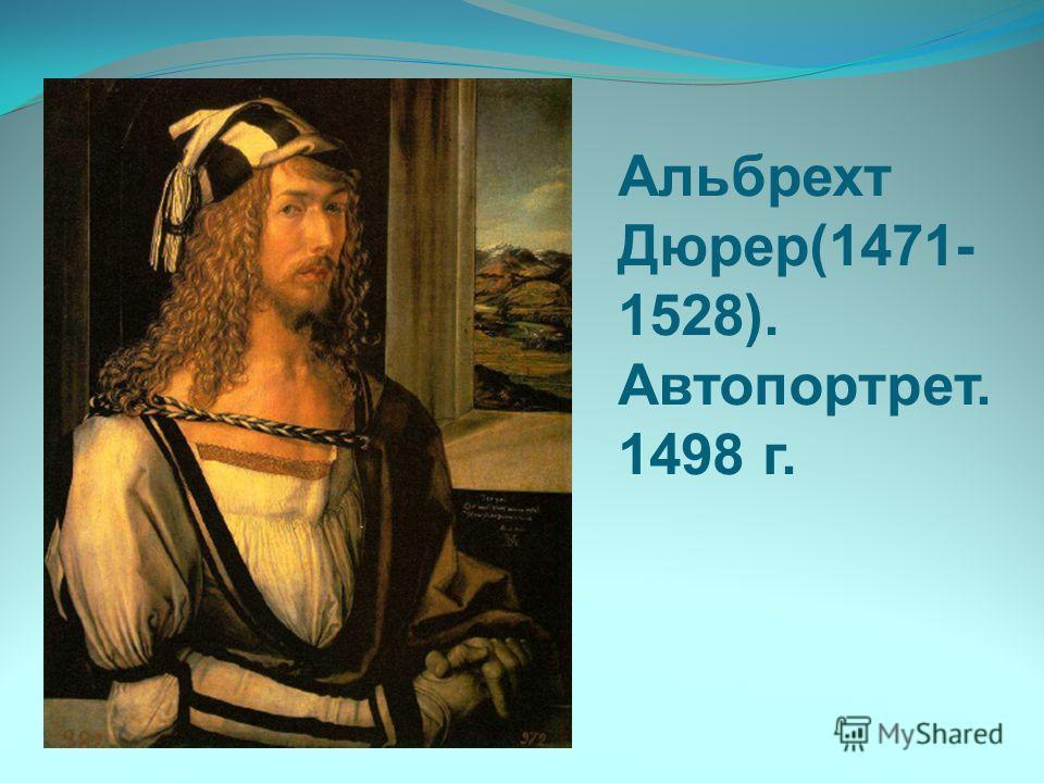 Альбрехт Дюрер(1471- 1528). Автопортрет. 1498 г.