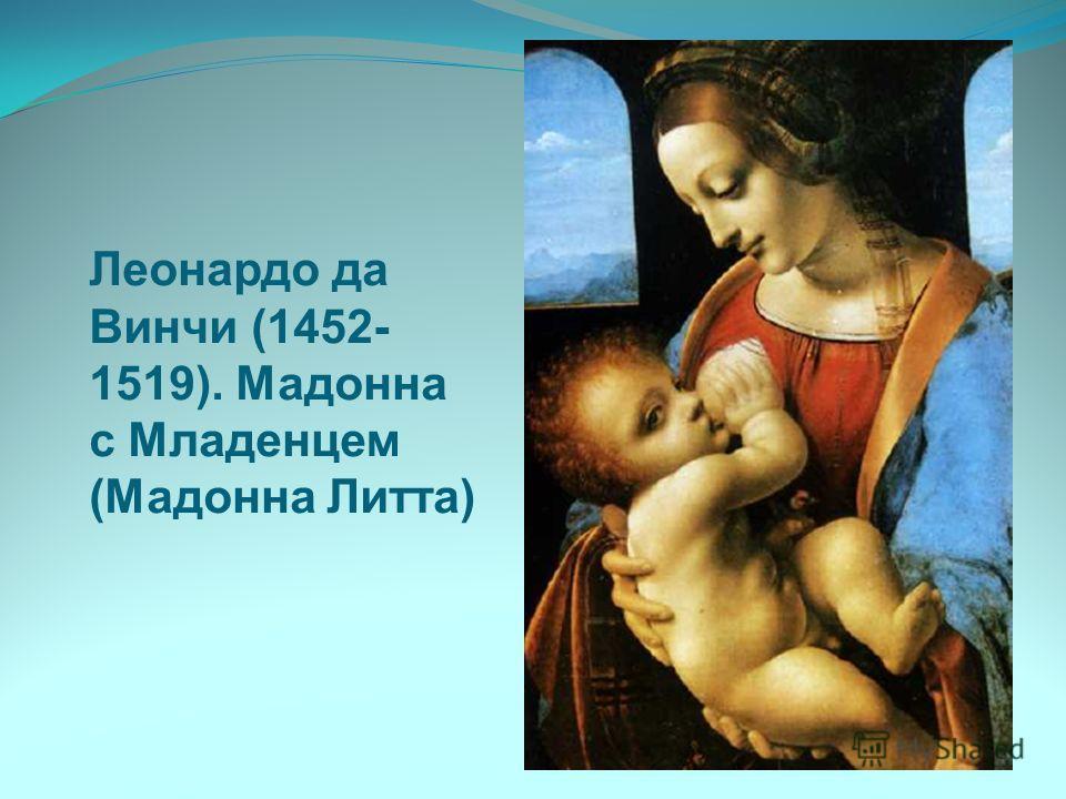 Леонардо да Винчи (1452- 1519). Мадонна с Младенцем (Мадонна Литта)