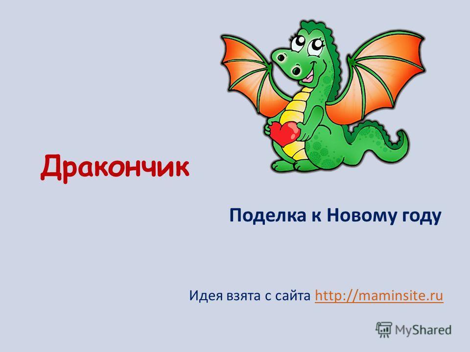 Дракончик Поделка к Новому году Идея взята с сайта http://maminsite.ruhttp://maminsite.ru