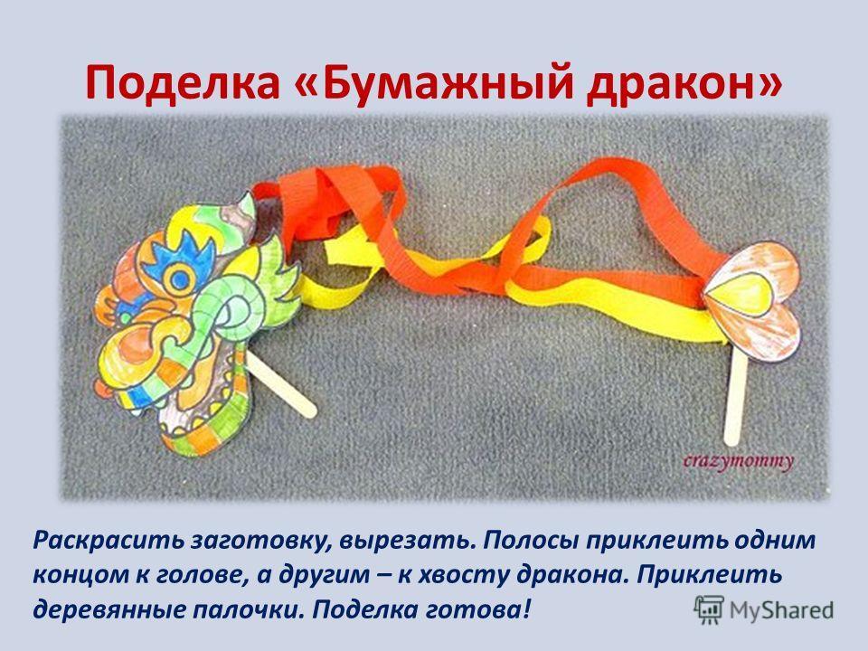 Поделка «Бумажный дракон» Раскрасить заготовку, вырезать. Полосы приклеить одним концом к голове, а другим – к хвосту дракона. Приклеить деревянные палочки. Поделка готова!