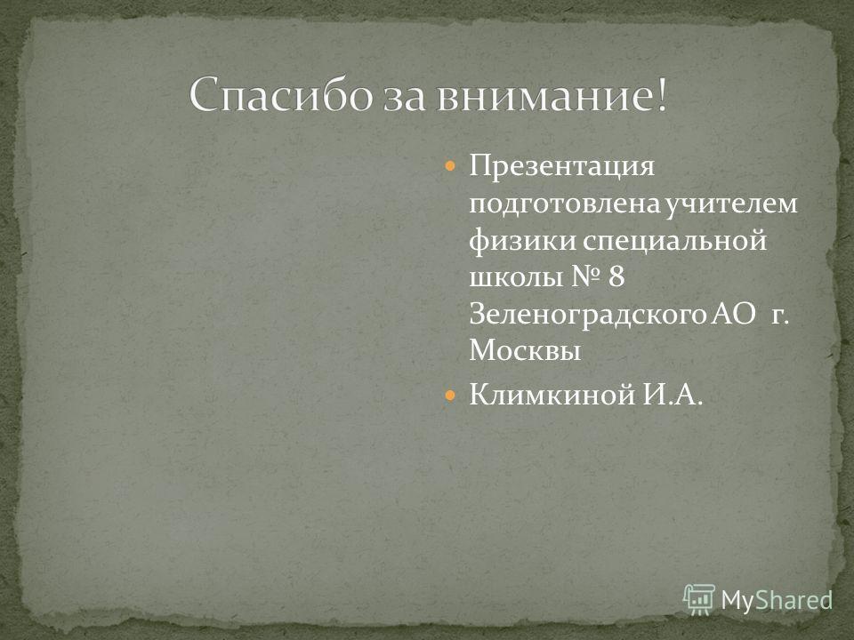 Презентация подготовлена учителем физики специальной школы 8 Зеленоградского АО г. Москвы Климкиной И.А.