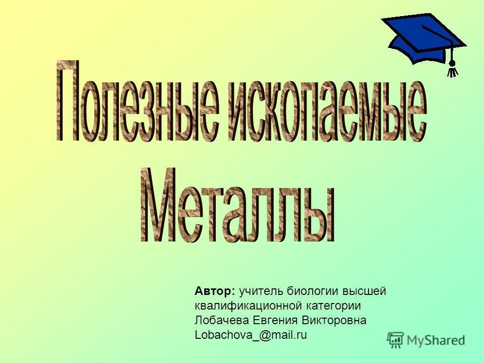 Автор: учитель биологии высшей квалификационной категории Лобачева Евгения Викторовна Lobachova_@mail.ru