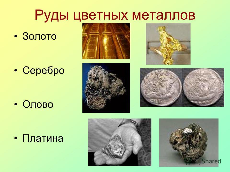 Руды цветных металлов Золото Серебро Олово Платина