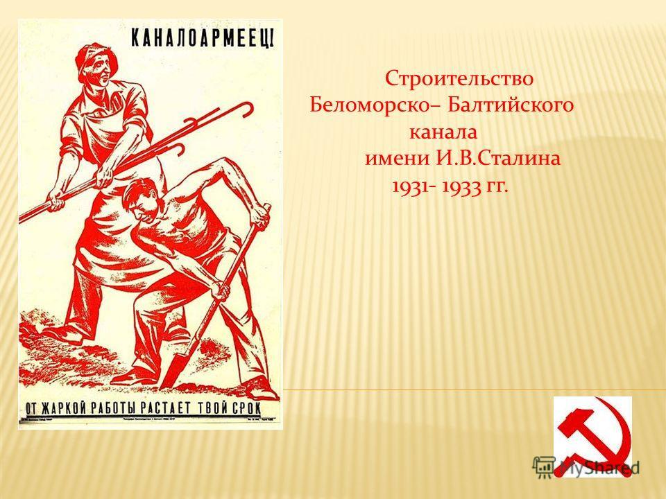 Строительство Беломорско– Балтийского канала имени И.В.Сталина 1931- 1933 гг.
