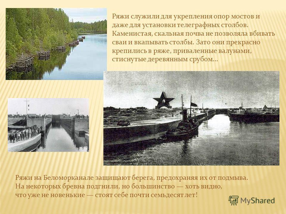 Ряжи служили для укрепления опор мостов и даже для установки телеграфных столбов. Каменистая, скальная почва не позволяла вбивать сваи и вкапывать столбы. Зато они прекрасно крепились в ряже, приваленные валунами, стиснутые деревянным срубом... Ряжи