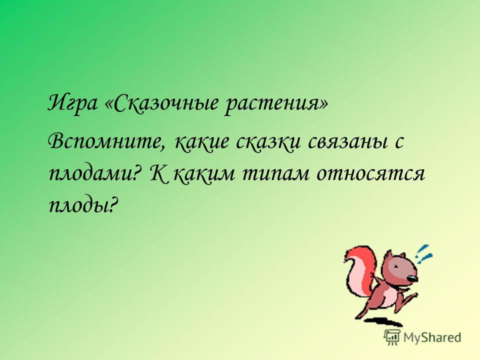 Зайдите на сайт http://www.nkj.ru/archive/articles/6567/ http://e-lib.gasu.ru/eposobia/botany/01/07/index.htm и найдите новый материал о распространении плодов и семян (работа в парах за компьютером) http://e-lib.gasu.ru/eposobia/botany/01/07/index.h