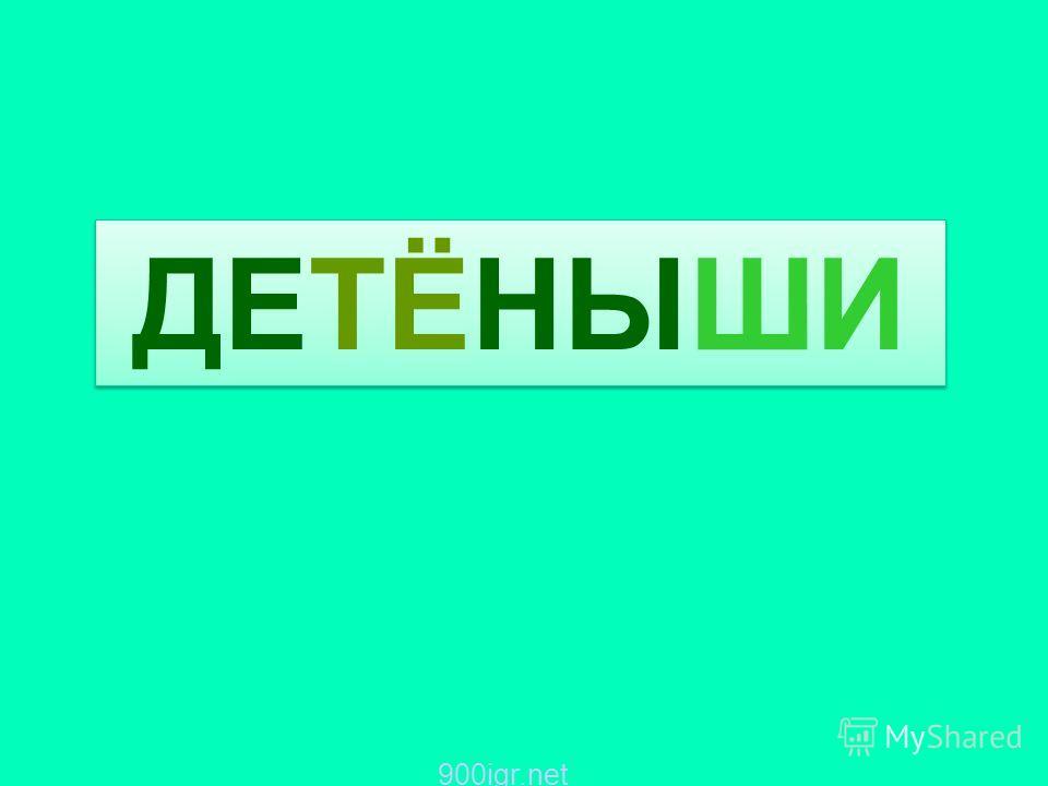 ДЕТЁНЫШИ Детёныши 900igr.net