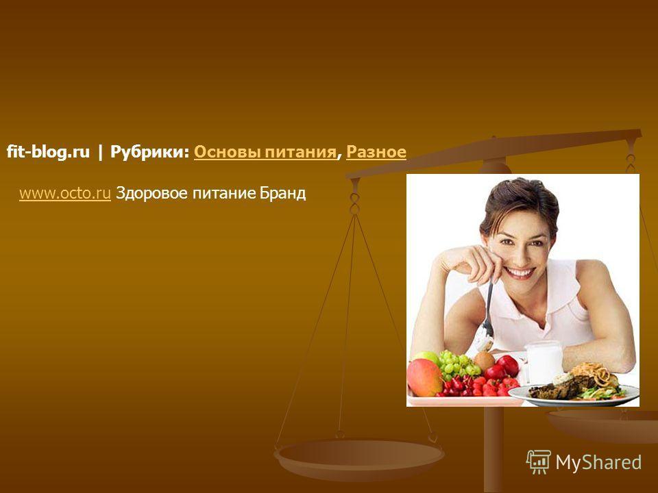 fit-blog.ru | Рубрики: Основы питания, РазноеОсновы питанияРазное www.octo.ruwww.octo.ru Здоровое питание Бранд