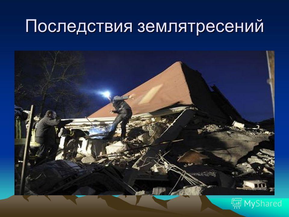 Последствия землятресений