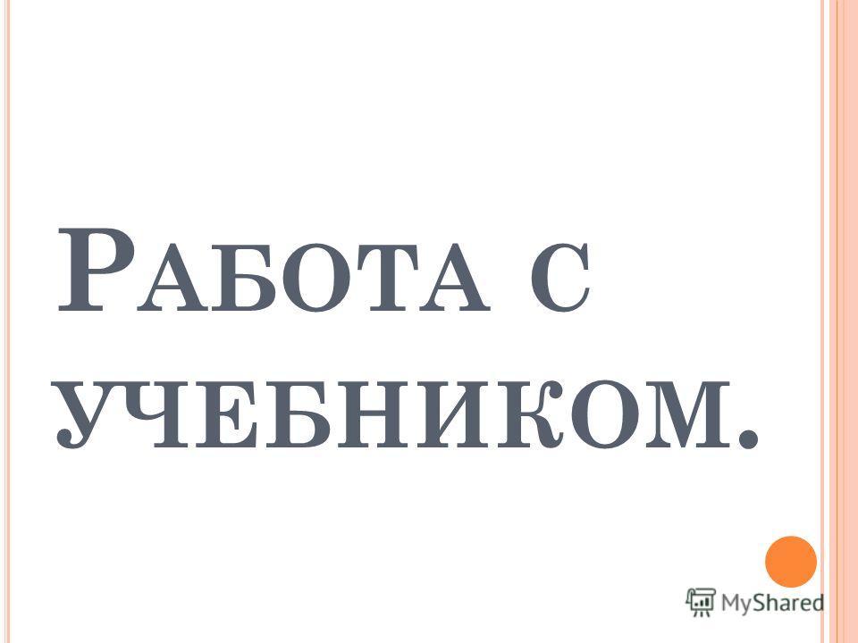 Р АБОТА С УЧЕБНИКОМ.