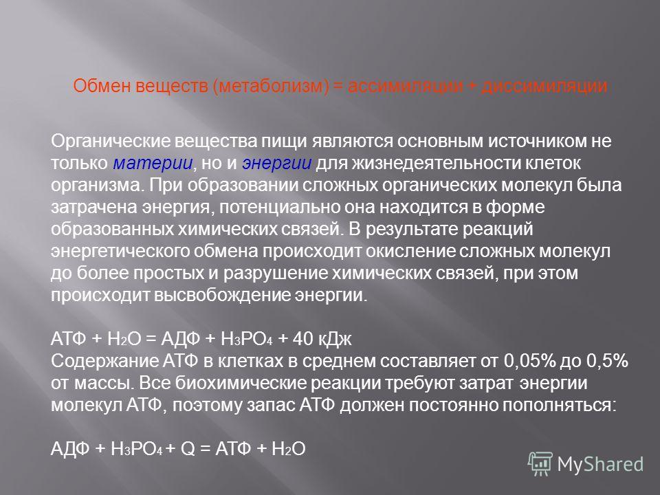 Обмен веществ (метаболизм) = ассимиляции + диссимиляции Органические вещества пищи являются основным источником не только материи, но и энергии для жизнедеятельности клеток организма. При образовании сложных органических молекул была затрачена энерги