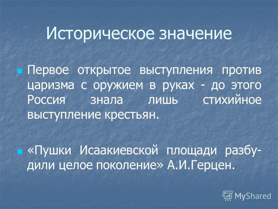 26 Поговорив с возвратившимися из ссылки декабристами, П.А.Вяземский записал : « У этих людей всегда 14 –е декабря и никогда не наступит 15- е».