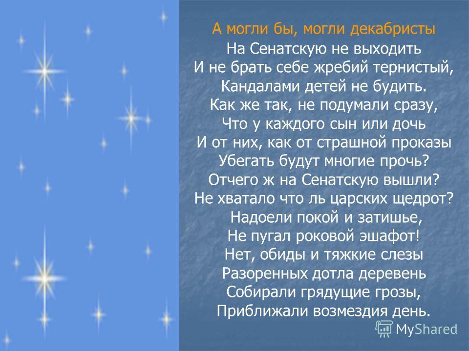 28 И узникам, с улыбкой утешенья, Любовь и мир душевный принесли… Е.П.Нарышкина М.Н.Волконская А.Г.Муравьёва