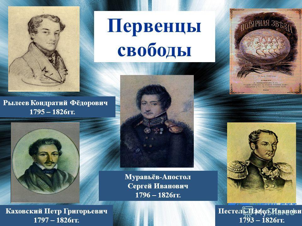 8 Николай I (25.06.1796 – 18.02.1855гг.) – император всероссийский с 14 декабря 1825 года. 13 декабря 1825 года Государственный совет присягнул Николаю I, а 14 декабря 1825г. – другие высшие государственные учреждения. Николай лично руководил подавле