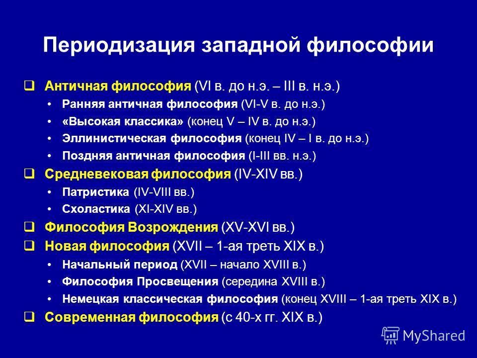 Периодизация западной философии Античная философия (VI в. до н.э. – III в. н.э.) Ранняя античная философия (VI-V в. до н.э.) «Высокая классика» (конец V – IV в. до н.э.) Эллинистическая философия (конец IV – I в. до н.э.) Поздняя античная философия (