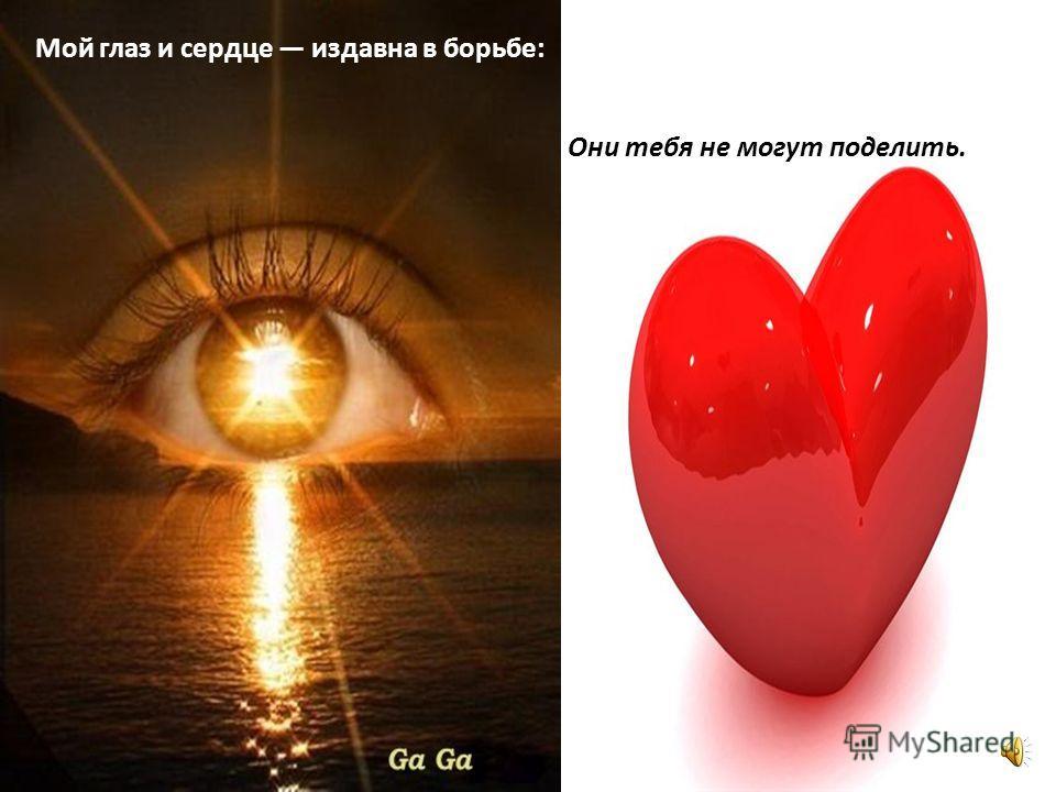 ШЕКСПИР – СОНЕТ 46