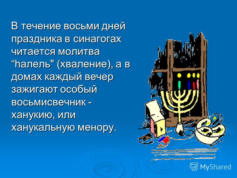 В течение восьми дней праздника в синагогах читается молитваhалель