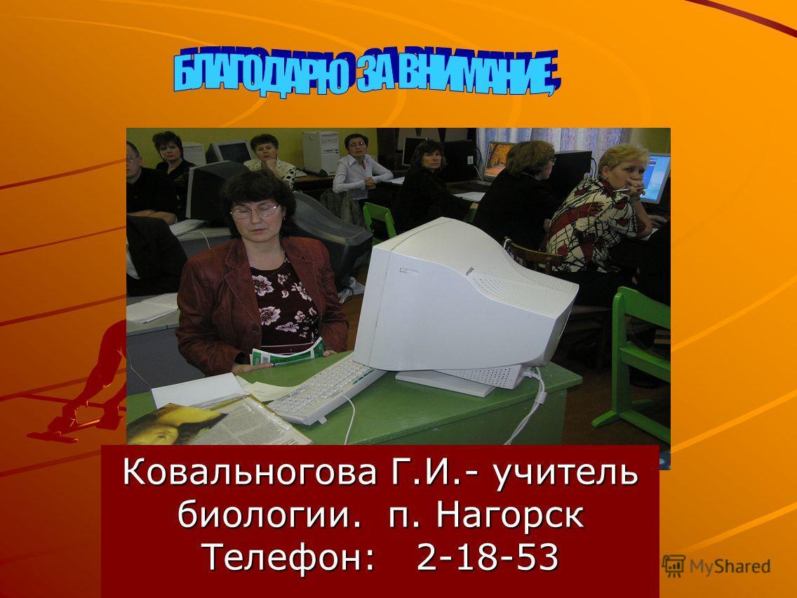 Ковальногова Г.И.- учитель биологии. п. Нагорск Телефон: 2-18-53