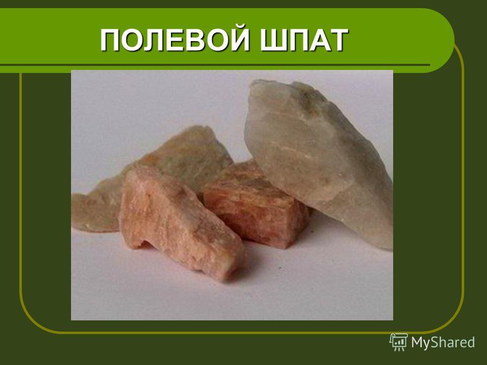 ПОЛЕВОЙ ШПАТ