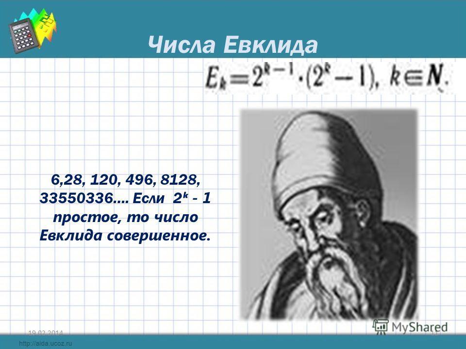 Числа Евклида 19.02.201411 6,28, 120, 496, 8128, 33550336…. Если 2 - 1 простое, то число Евклида совершенное.