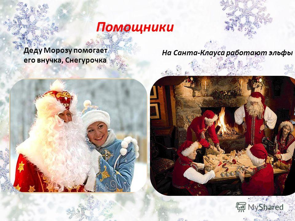 Помощники Деду Морозу помогает его внучка, Снегурочка На Санта-Клауса работают эльфы