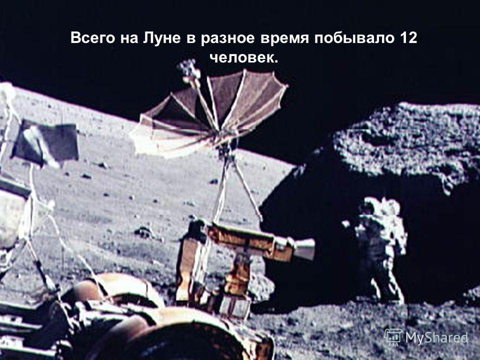 20 июля 1969 года на Луне побывал первый человек – американский астронавт Нил Армстронг Всего на Луне в разное время побывало 12 человек. Всего на Луне в разное время побывало 12 человек.