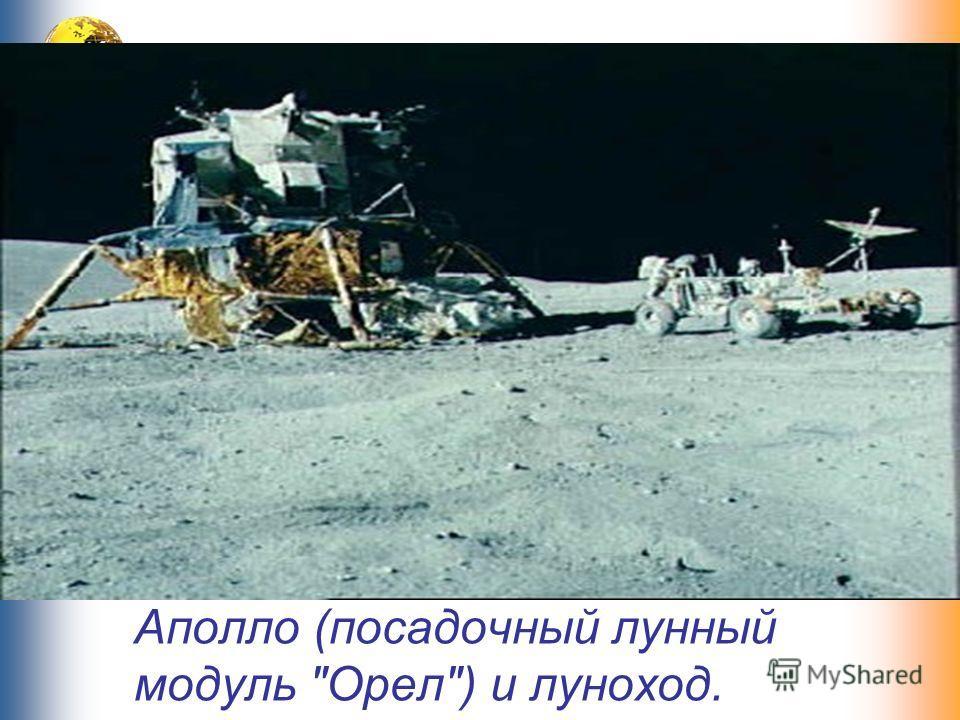 Аполло (посадочный лунный модуль Орел) и луноход.
