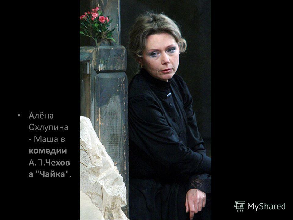 Алёна Охлупина - Маша в комедии А.П.Чехов а Чайка.
