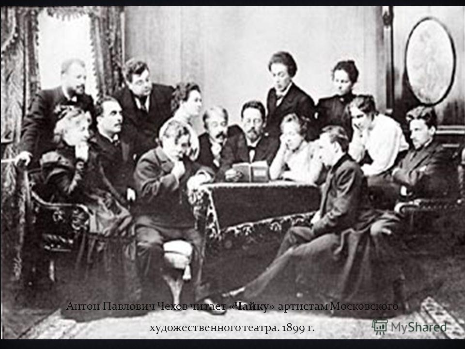 Антон Павлович Чехов читает « Чайку » артистам Московского художественного театра. 1899 г.