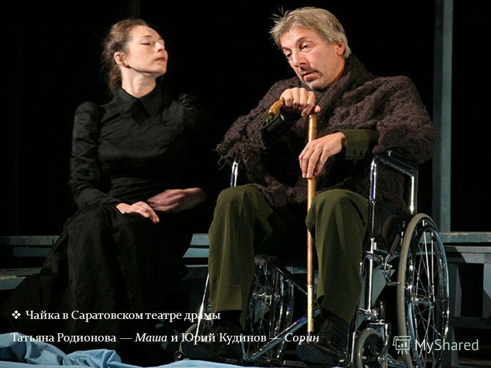 Чайка в Саратовском театре драмы Татьяна Родионова Маша и Юрий Кудинов Сорин