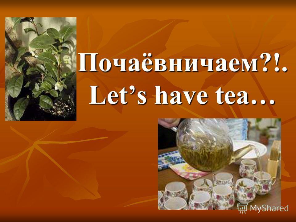 Почаёвничаем?!. Lets have tea…