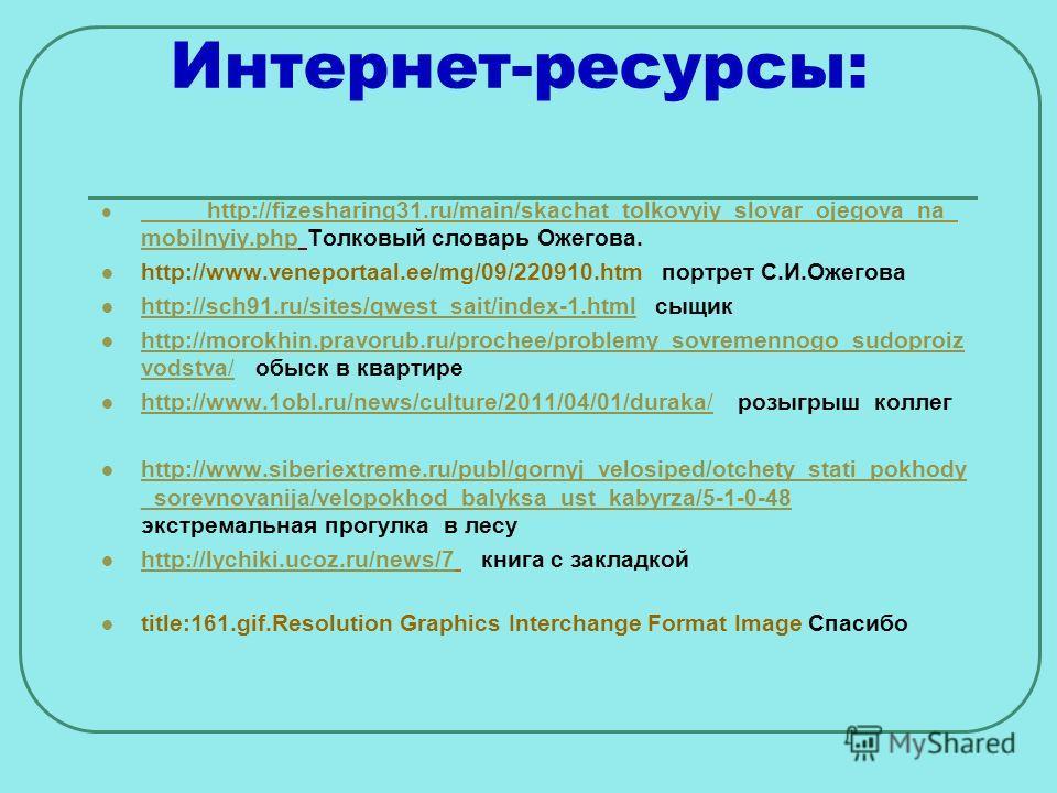 Интернет-ресурсы: http://fizesharing31.ru/main/skachat_tolkovyiy_slovar_ojegova_na_ mobilnyiy.php Толковый словарь Ожегова. http://fizesharing31.ru/main/skachat_tolkovyiy_slovar_ojegova_na_ mobilnyiy.php http://www.veneportaal.ee/mg/09/220910.htm пор