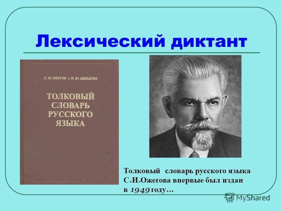 Лексический диктант Толковый словарь русского языка С. И. Ожегова впервые был издан в 1949 году...