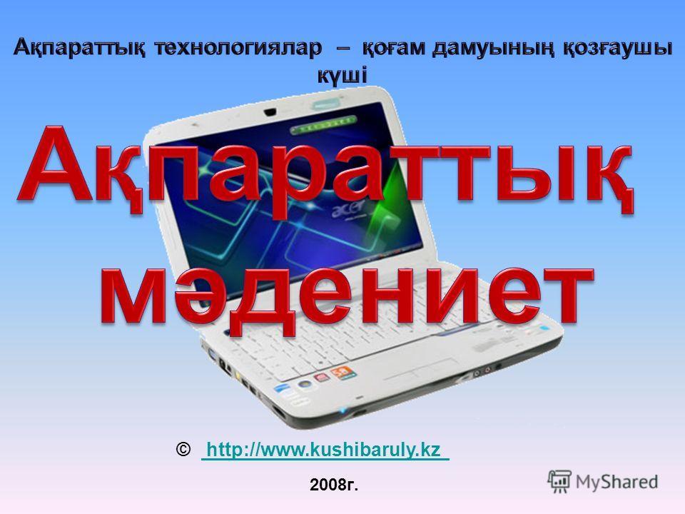 2008г. © http://www.kushibaruly.kz http://www.kushibaruly.kz