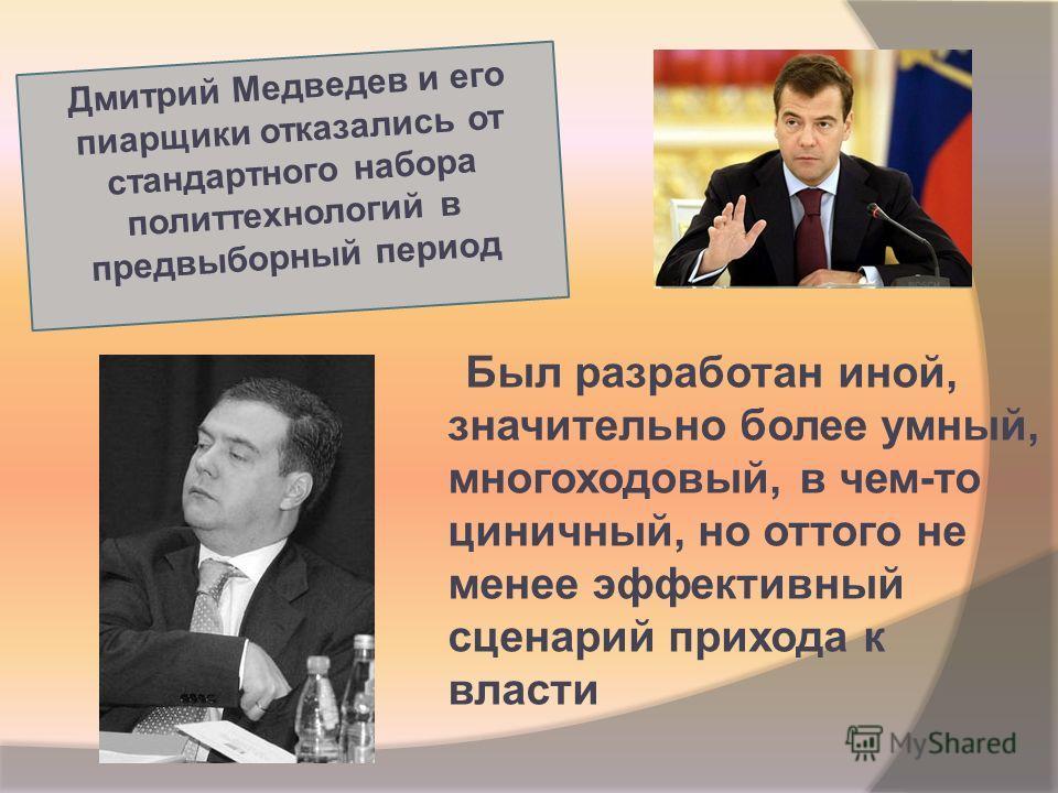 Был разработан иной, значительно более умный, многоходовый, в чем-то циничный, но оттого не менее эффективный сценарий прихода к власти Дмитрий Медведев и его пиарщики отказались от стандартного набора политтехнологий в предвыборный период