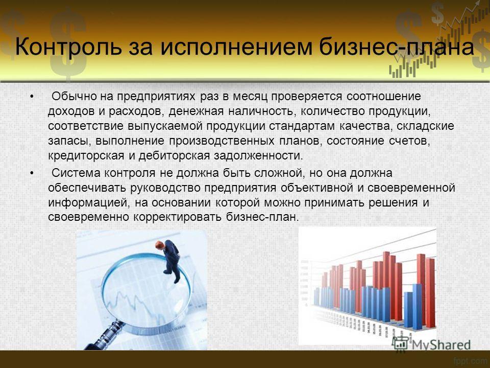 Обычно на предприятиях раз в месяц проверяется соотношение доходов и расходов, денежная наличность, количество продукции, соответствие выпускаемой продукции стандартам качества, складские запасы, выполнение производственных планов, состояние счетов,