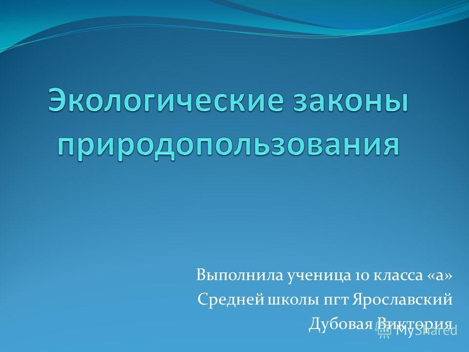 Выполнила ученица 10 класса «а» Средней школы пгт Ярославский Дубовая Виктория
