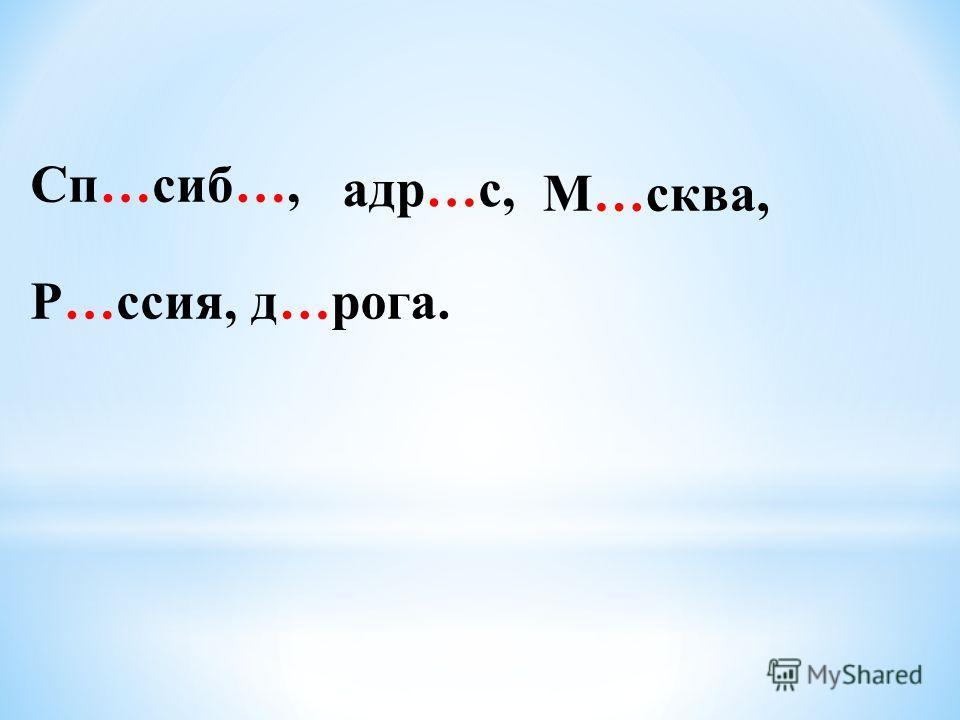 Сп…сиб…, адр…с, М…сква, д…рога.Р…ссия,